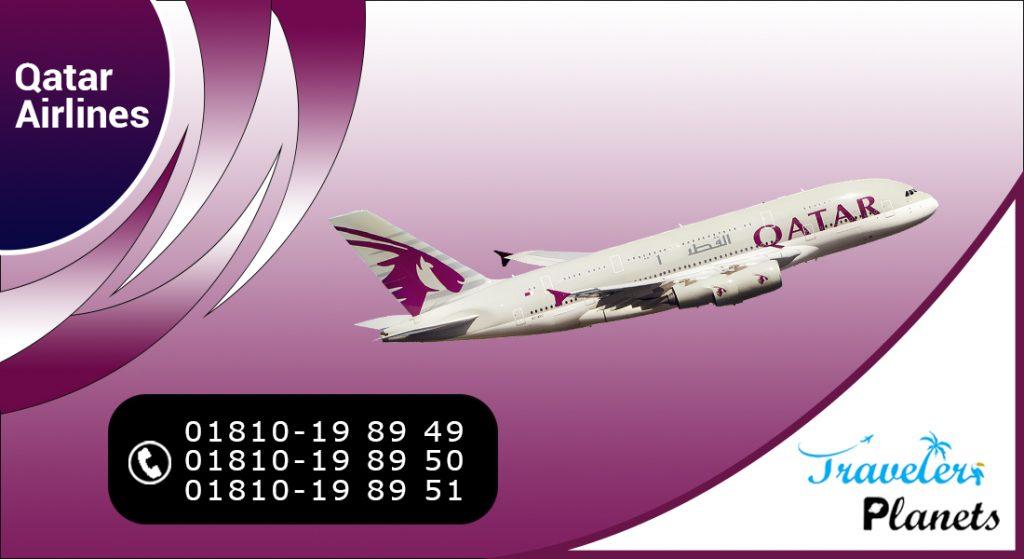 Qatar Airways Ticket Office