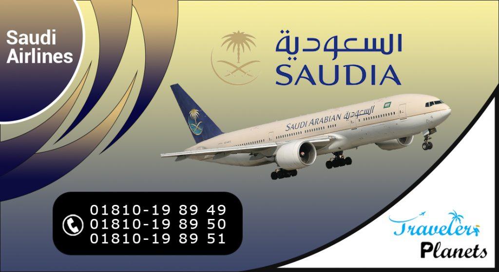 Saudi Airlines Ticket